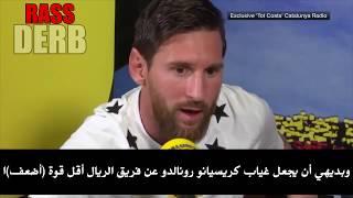 ميسي عن انتقال رونالدو لليوفي :  ريال مدريد سيصبح أضعف من دون كريستيانو - مترجم
