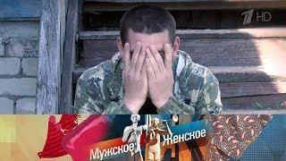 Мужское / Женское - Сын своей матери.  Выпуск от24.07.2017
