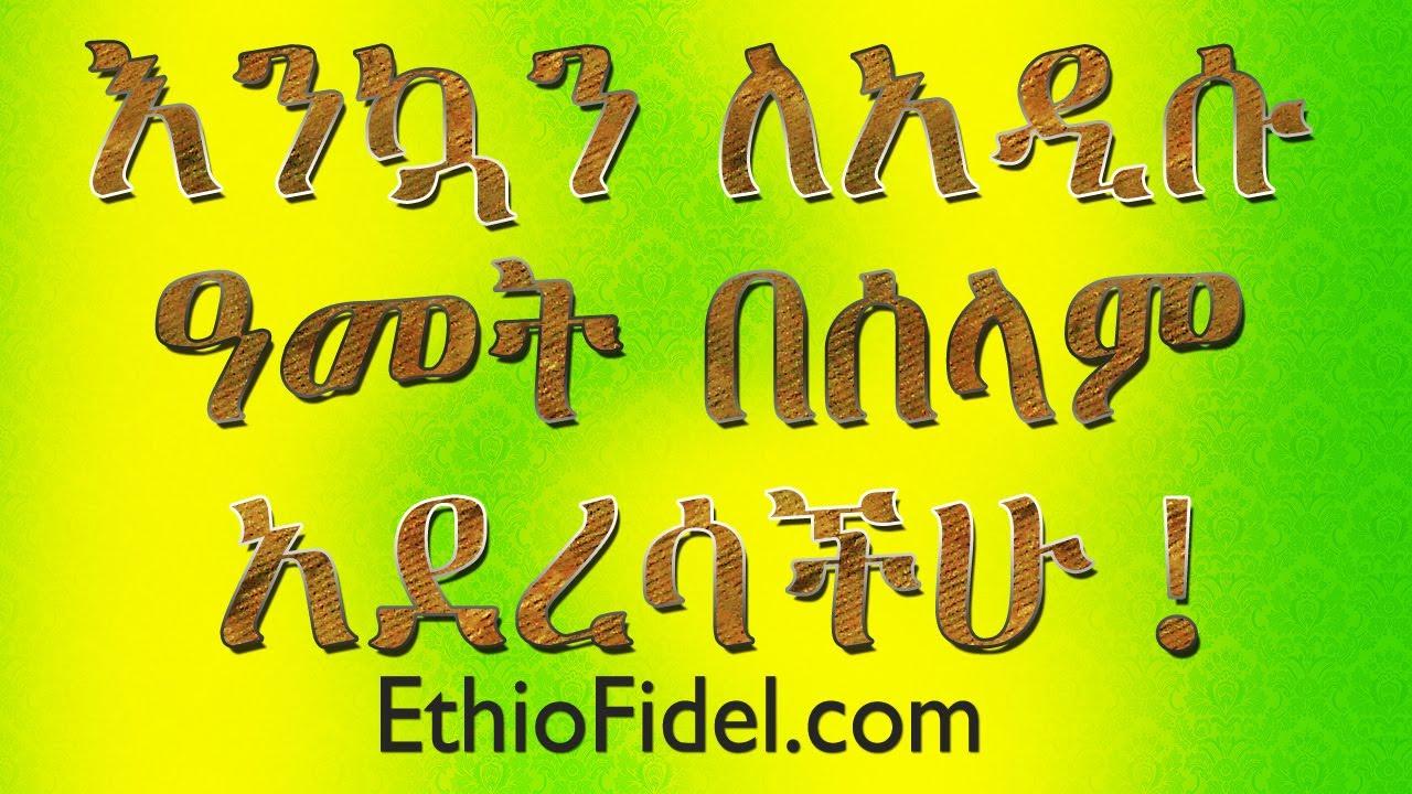 ethiofidel new year wishes ethio fidel