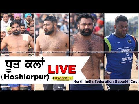 🔴 [Live] Dhoot Kalan (Hoshiarpur) North India Federation Kabaddi Cup  22 Jan 2018