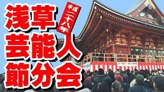 2016年2月3日に浅草寺で開催された「文化芸能人節分会」に行ってきまし...