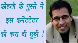 Virat Kohli and Murli Vijay a Big Role in Harsha Bhogle's Ouster From Commentary Box| वनइंडिया हिंदी