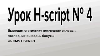Урок № 4 вывод статистики по вкладам Ш-скрипт