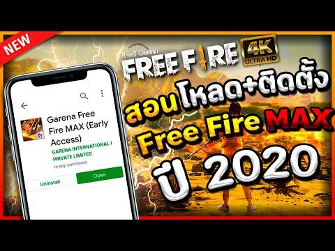 สอนโหลด Free Fire Max 4.0 (ปี2020)🎉ล่าสุดพร้อมเข้าเกมให้ดู!!🔥แจกเพชร💎ยกเซิฟ!! รีบดูด่วน!!✅