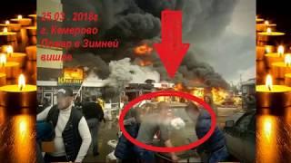 ЭКСКЛЮЗИВ Страшные кадры. Пожар в г.Кемерово 25.03.2018 видео изнутри Что от нас скрывают