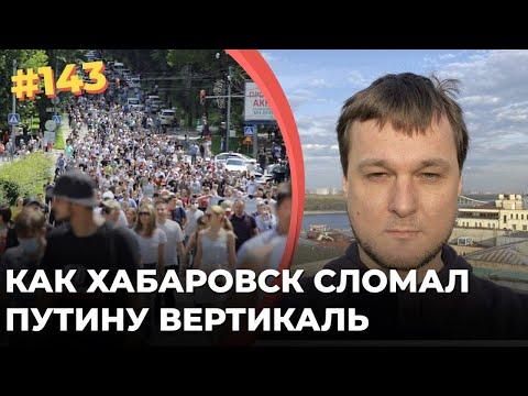 #143 Как Хабаровск