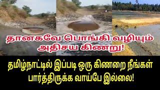 பொங்கி வழியும் தண்ணீர் எப்படி சாத்தியமானது  Tamil Trending News  Water Video  Kollywood News