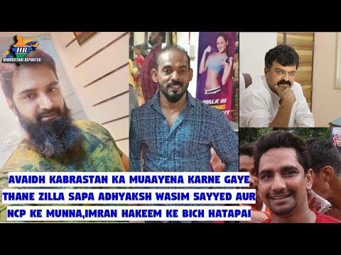Avaidh Kabrastan Ka muaayena Karne Gaye Thane Zilla Sapa Adhyaksh Wasim Sayyed Aur NCP ke Munna,Imra