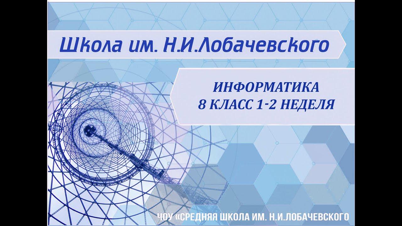 Информатика 8 класс 1-2 неделя Информация и ее свойства