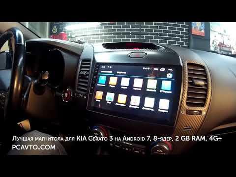 Лучшая магнитола для KIA Cerato 3 на Android 7, 8 ядер, 2 GB RAM, 4G+