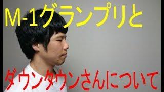 M-1グランプリ、松本人志、浜田雅功、東野幸治
