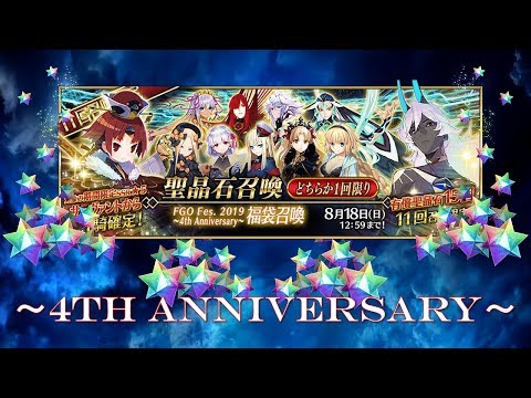 Repeat Fate Grand Order JP | 4th Anniversary GSSR Banner Summon by