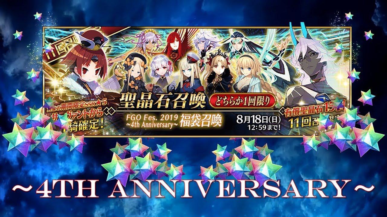 Fate Grand Order Jp 4th Anniversary Gssr Banner Summon Youtube