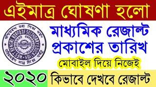 Madhyamik Exam Result 2020 | WBBSE | West Bengal Madhyamik Result Date 2020 | Madhyamik Result Check