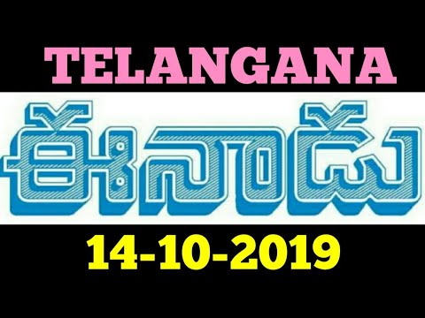 Telugu Newspaper Today Eenadu 14-10-2019 Telangana #Eenadu #TeluguNewspaper  #Epaper #NewsToday