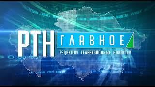 Выпуск ТВ-новостей - 09.04.21