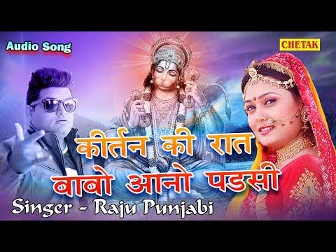 New Balaji DJ Song #बाबा  का चूरमा #Baba Ka Churma #  Baba Bhajan #Raju Punjabi #VR Bros #2017