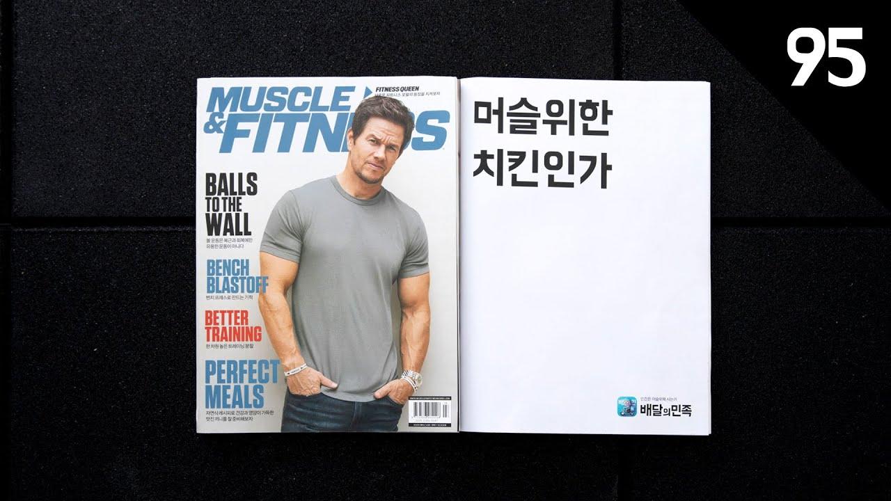 배달의민족의 95번째 잡지테러 - 머슬앤피트니스