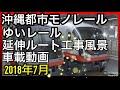 【車載動画】沖縄都市モノレールゆいレール延伸ルート工事風景 2018年7月