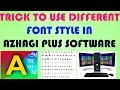 EASY WAY TO USE DIFFERENT TAMIL FONT STYLE IN AZHAGI