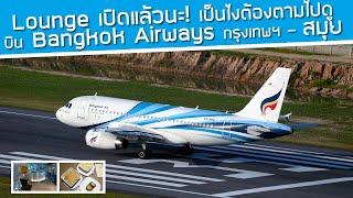 ลองใช้ครบทุก Lounge! บิน Bangkok Airways สุวรรณภูมิ - สมุย เป็นไงบ้างต้องตามไปดู