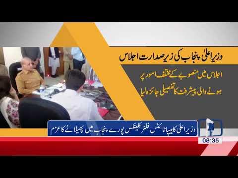 CM Shahbaz determined to spread scope of Hepatitis clinics across Punjab