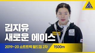 Gambar cover 2019 ISU 쇼트트랙 월드컵 2차 대회 1500m 준결, 결승 [습츠_쇼트트랙]