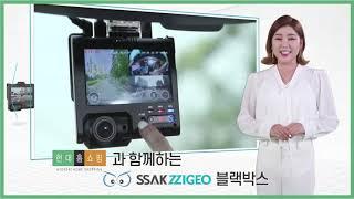 송가인 블랙박스 싹찍어! 현대홈쇼핑+shop 방송안내