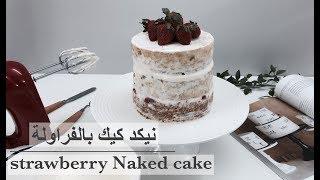 ساره كيك / نكيد كيك الفراولة _ strawberry naked cake