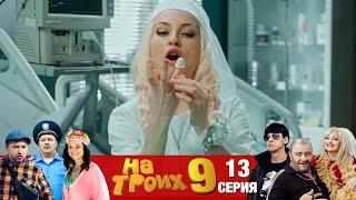 ▶️На Троих 9 сезон 13 серия