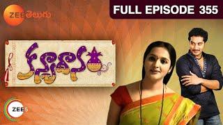 Kanyadanam - Watch Full Episode 355 of 14th September 2012