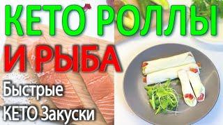 Простые кето рецепты. Как готовить Кето роллы и солить Рыбу для кето диеты.