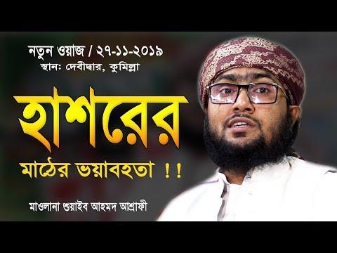 হাশরের মাঠের ভয়াবহতা ! মাওলানা শুয়াইব আহমদ আশ্রাফী   Shoaib Ahmed Ashrafi   Bangla Waz   Waj   Oaj