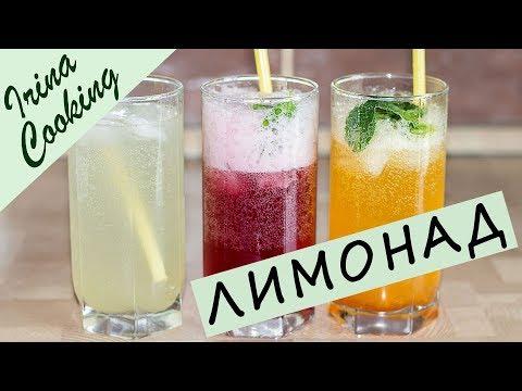 3 Рецепта Домашнего Лимонада 🍹 Освежающий ЛИМОНАД в Домашних Условиях ○ Ирина Кукинг