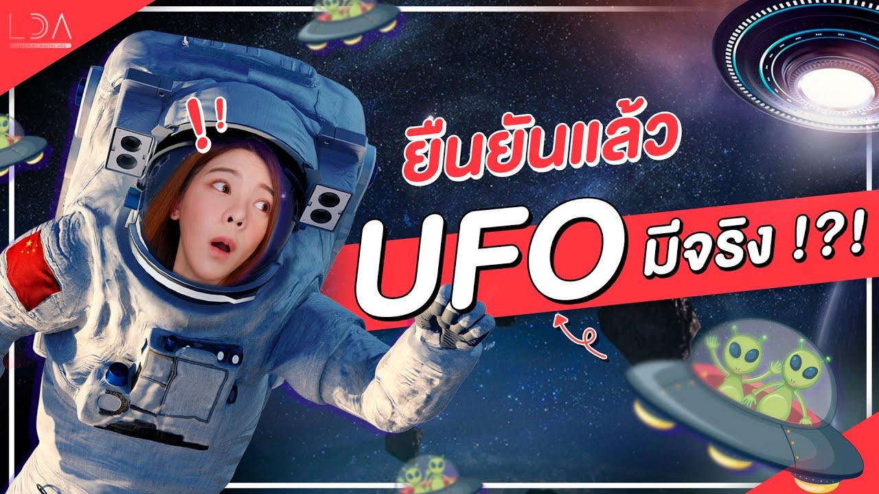 ยืนยันแล้ว UFO มีอยู่จริง!?!  | LDA เฟื่องลดา