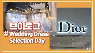 [브이로그] 결혼준비 / 웨딩드레스 고르는날  / 웨딩…
