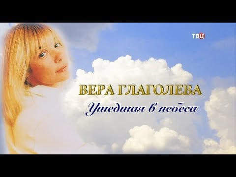 Вера Глаголева. Ушедшая