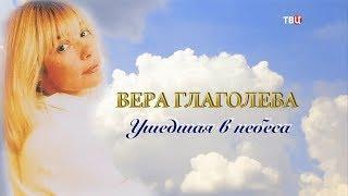 Вера Глаголева. Ушедшая в небеса
