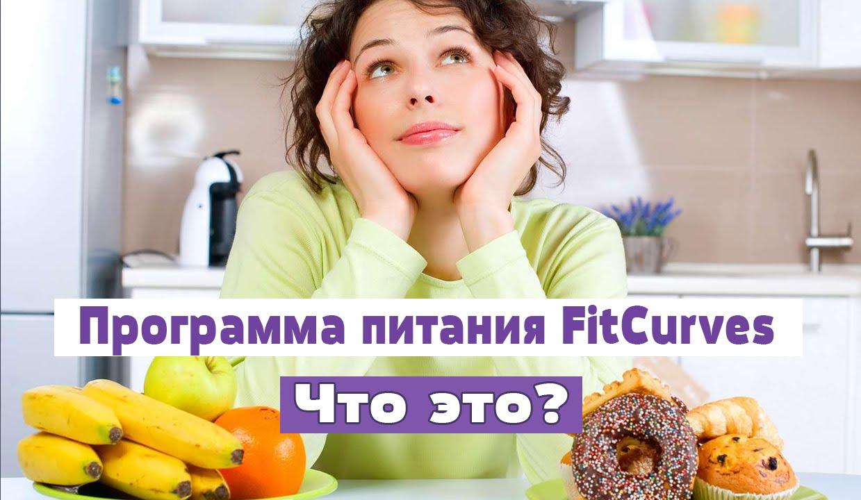 диета при занятиях фиткервс