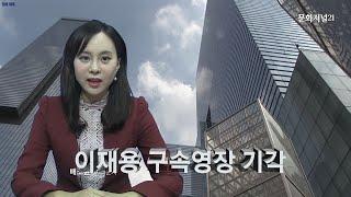 """법원, 이재용 영장 기각…""""구속할 만큼 소명되지 않아"""""""