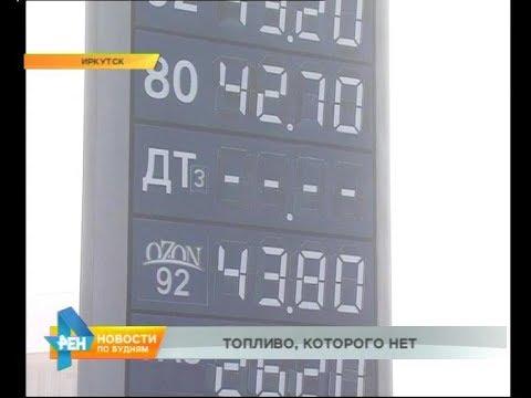 Дефицит зимнего дизельного топлива на АЗС Иркутска