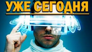 Технологии будущего уже сегодня. ТОП РЕВОЛЮЦИОННЫХ ТЕХНОЛОГИЙ БУДУЩЕГО, ДОСТУПНЫХ УЖЕ СЕГОДНЯ.