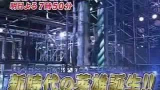 極限體能王 SASUKE 2009春-預告(2)