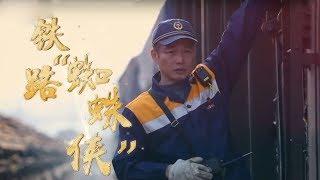 """《最美铁路人》 20190507 铁路""""蜘蛛侠"""" 杨卫华  CCTV科教"""