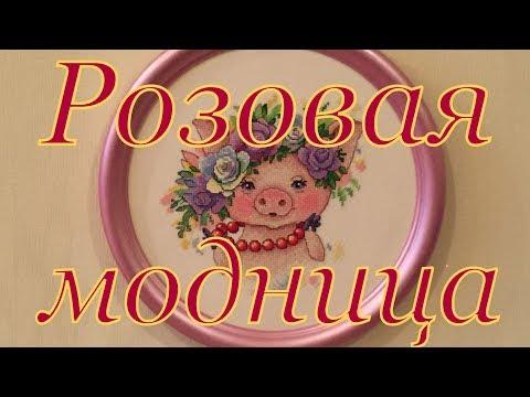 """""""Розовая модница"""" от Жар-птицы"""