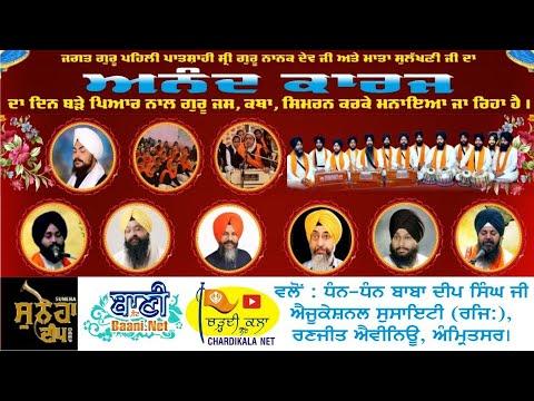 Live-Now-Viah-Purab-Samagam-Jalandher-Punjab-11-Sept-2021