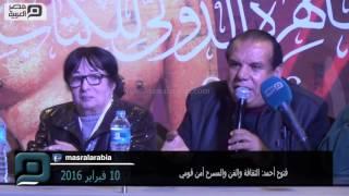 مصر العربية | فتوح أحمد: الثقافة والفن والمسرح أمن قومي