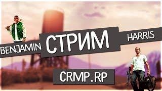 CRMPRP.RU | Конкурс,МП,покатушки и много всего интересного
