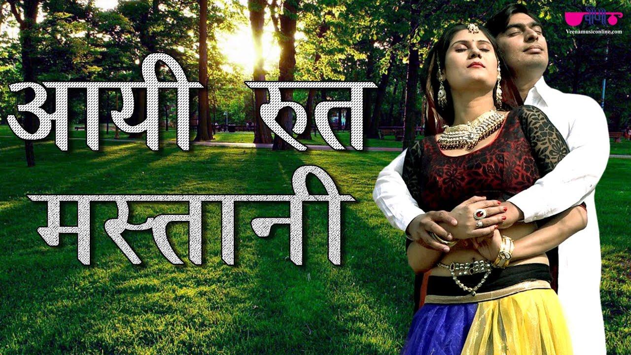 Holi fagan songs download