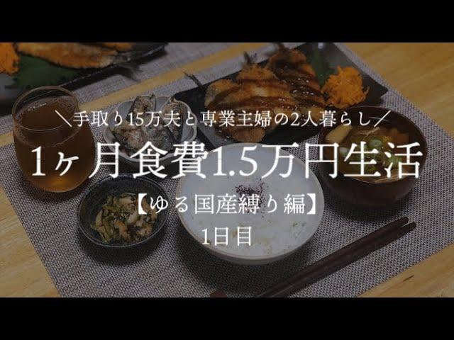 夫手取り15万で専業主婦したいので 1ヶ月食費1 5万円生活その1 ゆる国産縛り編 Youtube